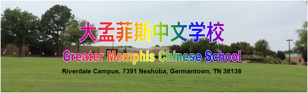 Greater Memphis Chinese School